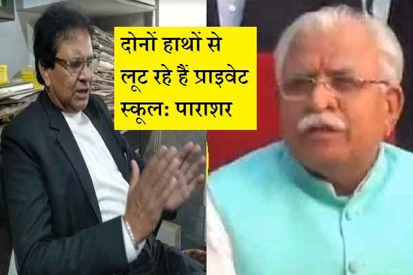 advocate-ln-parashar-warn-cm-manohar-lal-khattar-to-stop-private-school-loot