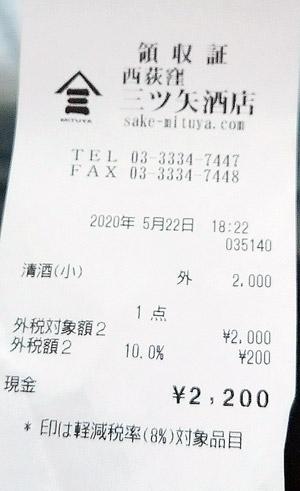 三ツ矢酒店 2020/5/22 のレシート