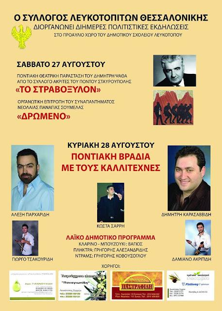 Ευξείνια 2016 - Διήμερες Πολιτιστικές Εκδηλώσεις Λευκοτόπου