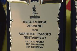 Tιμήθηκε για την 50χρονη προσφορά του ο ΑΣ Πενταβρύσου (6+2 τίτλοι)