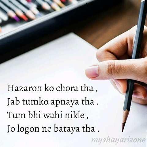 Love Hurts Dard Bhari Shayari Lines