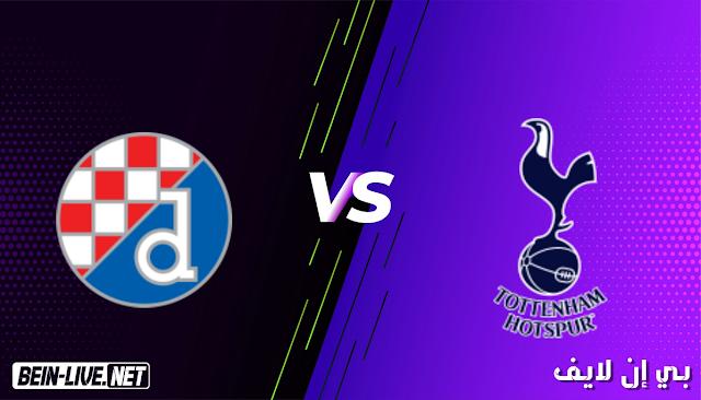 مشاهدة مباراة دينامو زغرب وتوتنهام بث مباشر اليوم بتاريخ 11-03-2021 في الدوري الاوروبي