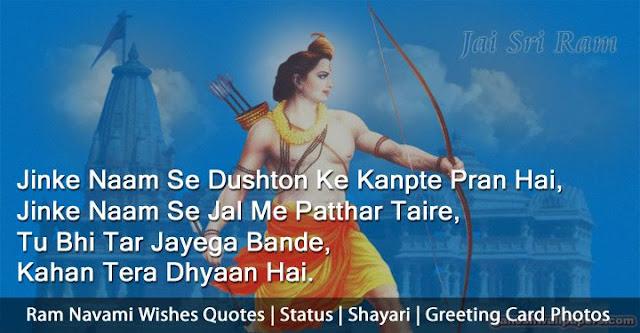 ram navami wishes quotes, ram navami wishes status, ram navami wishes greetings cards, ram navami shayari photos, shree ram wallpaper hd