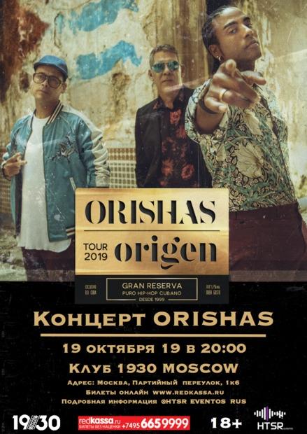Orishas в клубе 1930