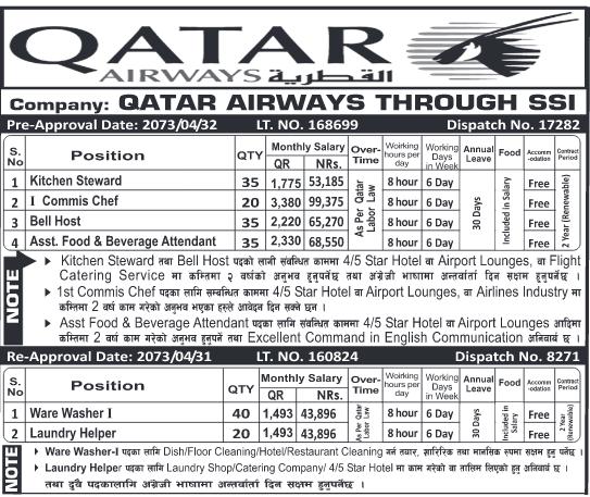 FREE VISA, FREE TICKET, Jobs For Nepali In QATAR AIRWAYS, QATAR Salary- Rs.99,000/