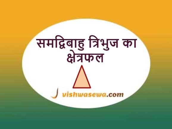 samdibahu tribhuj ka kshetrafal/chetrafal/area, parimap aur paribhasha