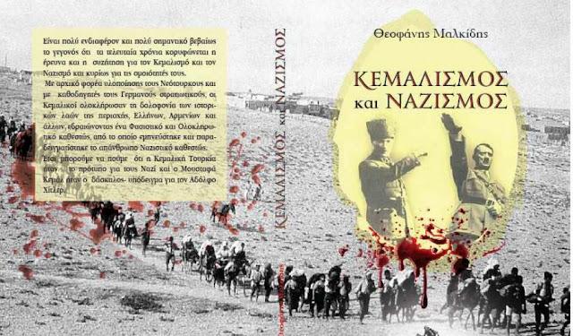 ΜΑΛΚΙΔΗΣ: 75 χρόνια από την Νίκη των προγόνων μας κατά του ...