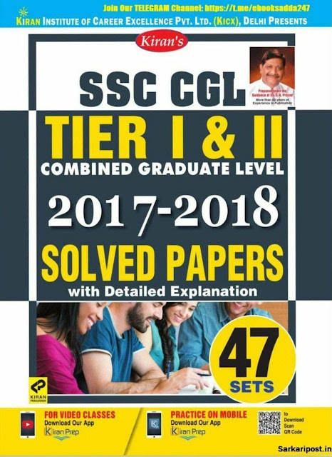 Kiran SSC CGL Tear 1, 2 (2017-18 ) : for SSC CGL Exams PDF Book