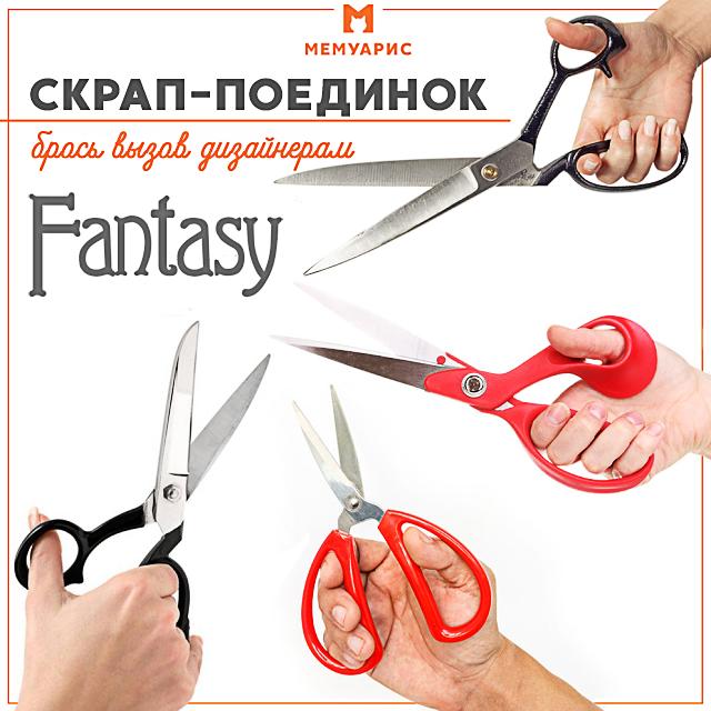 Осенний Скрап Поединок с Fantasy