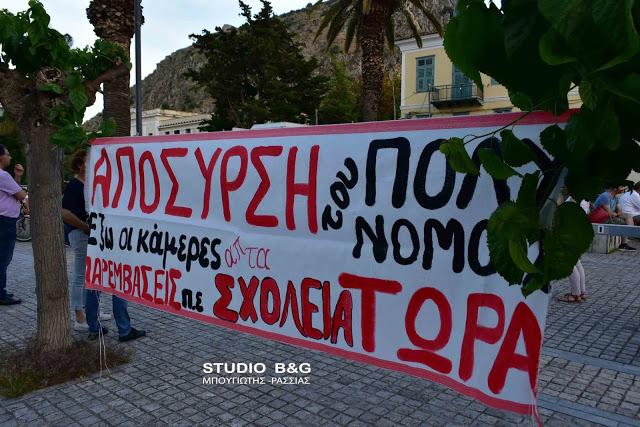 Ναύπλιο: Κινητοποίηση Εκπαιδευτικών για το πολυνομοσχέδιο