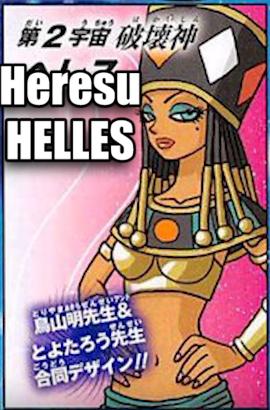 Dios de la Destrucción del Universo 2 - Helles