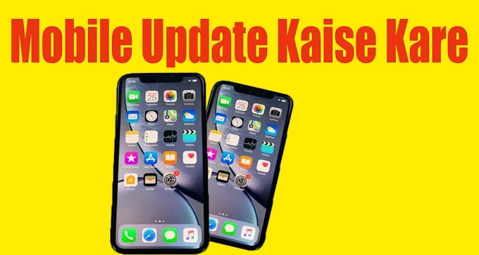 Mobile Update Kaise Kare - Mobile Phone Software Update Kaise Kare