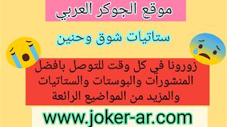 ستاتيات شوق وحنين 2019 - الجوكر العربي