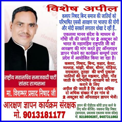2 अक्टूबर को ऑनलाइन भेजे जाने वाले निषाद कश्यप बिन्द समाज के आरक्षण का ज्ञापन और भेजने की पूरी जानकारी