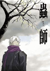 جميع حلقات الأنمي Mushishi مترجم