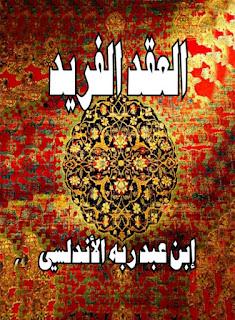 تحميل كتاب العقد الفريد pdf تأليف ابن عبد ربه
