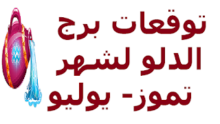 توقعات برج الدلو لشهر تموز- يوليو 2019