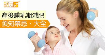 產後哺乳減肥方法