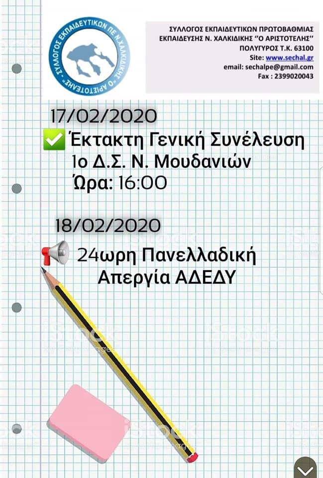 ΑΔΕΔΥ-24ωρη ΑΠΕΡΓΙΑ