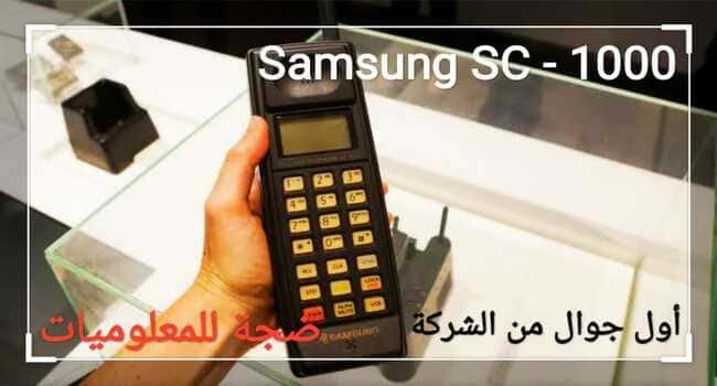 سامسونج Samsung – تعرف علي اول هاتف جوال تم تصنيعه بواسطة شركة سامسونج Samsung هاتف Samsung SC-1000 اول هاتف جوال