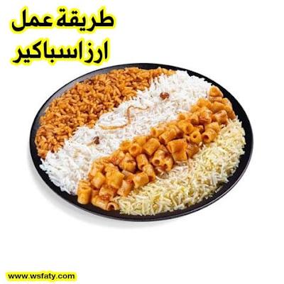 طريقة عمل ارز اسباكير