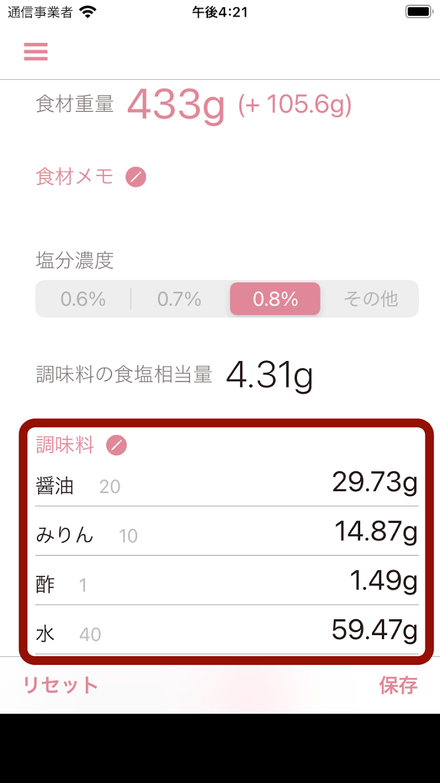 oishioで調味料の適量の計算が完了