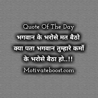 Hindi good morning quote of the day with image