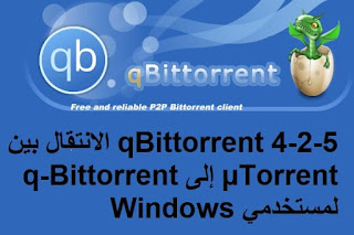qBittorrent 4-2-5 الانتقال بين µTorrent إلى q-Bittorrent لمستخدمي Windows