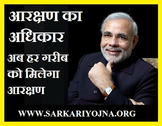 Now every poor person will get right to reservation