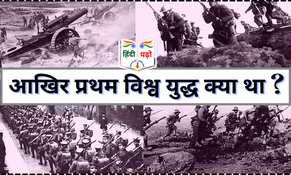 What was the first world war in Hindi