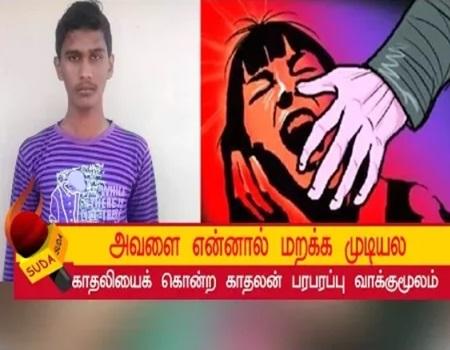 Chennai brutal murder murderers shocking statement