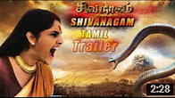 Watch Shivanagam 2016 Tamil Movie Trailer Youtube HD Watch Online Free Download