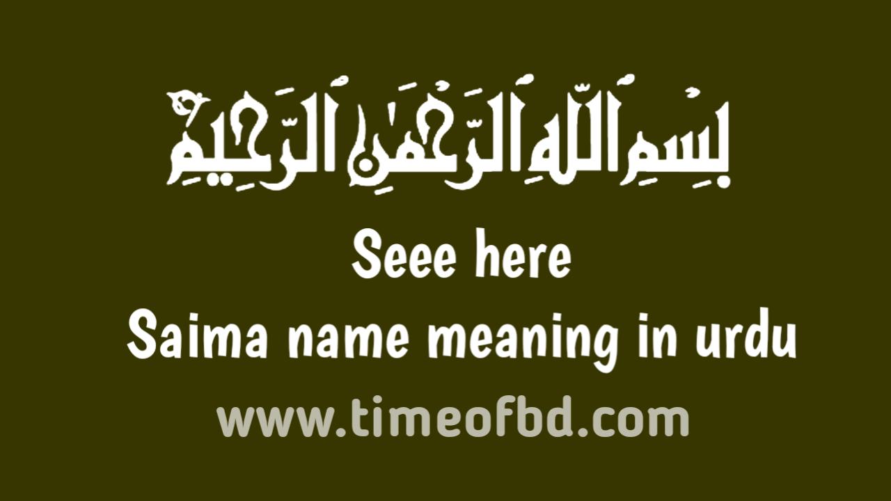 Saima name meaning in urdu, صائمہ نام کا مطلب اردو میں ہے