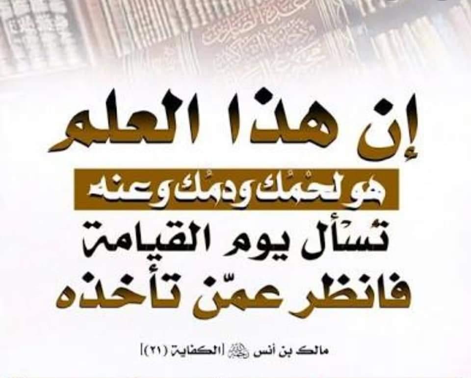 ISLAM ADALAH DARAH DAN DAGINGMU, KAMU AKAN DIMINTAI PERTANGGUNGJAWABAN DI HARI KIAMAT TENTANGNYA, PASTIKAN DARI SIAPA KAMU MENGAMBILNYA