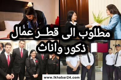 مطلوب عمال ذكور واناث لدى شركات قطرية كبرى سجل الان