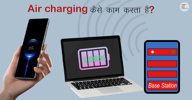 Air Charging, Contactless wireless charging क्या है? और कैसे काम करता हैं?