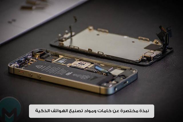 خامات ومواد تصنيع الهواتف الذكية