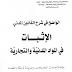 تحميل كتاب الواضح في شرح القانون المدني، الاثبات في المواد المجنية والتجارية الدكتور محمد صبري pdf