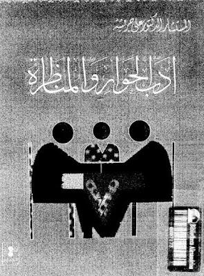 أدب الحوار والمناظرة - علي جريشة