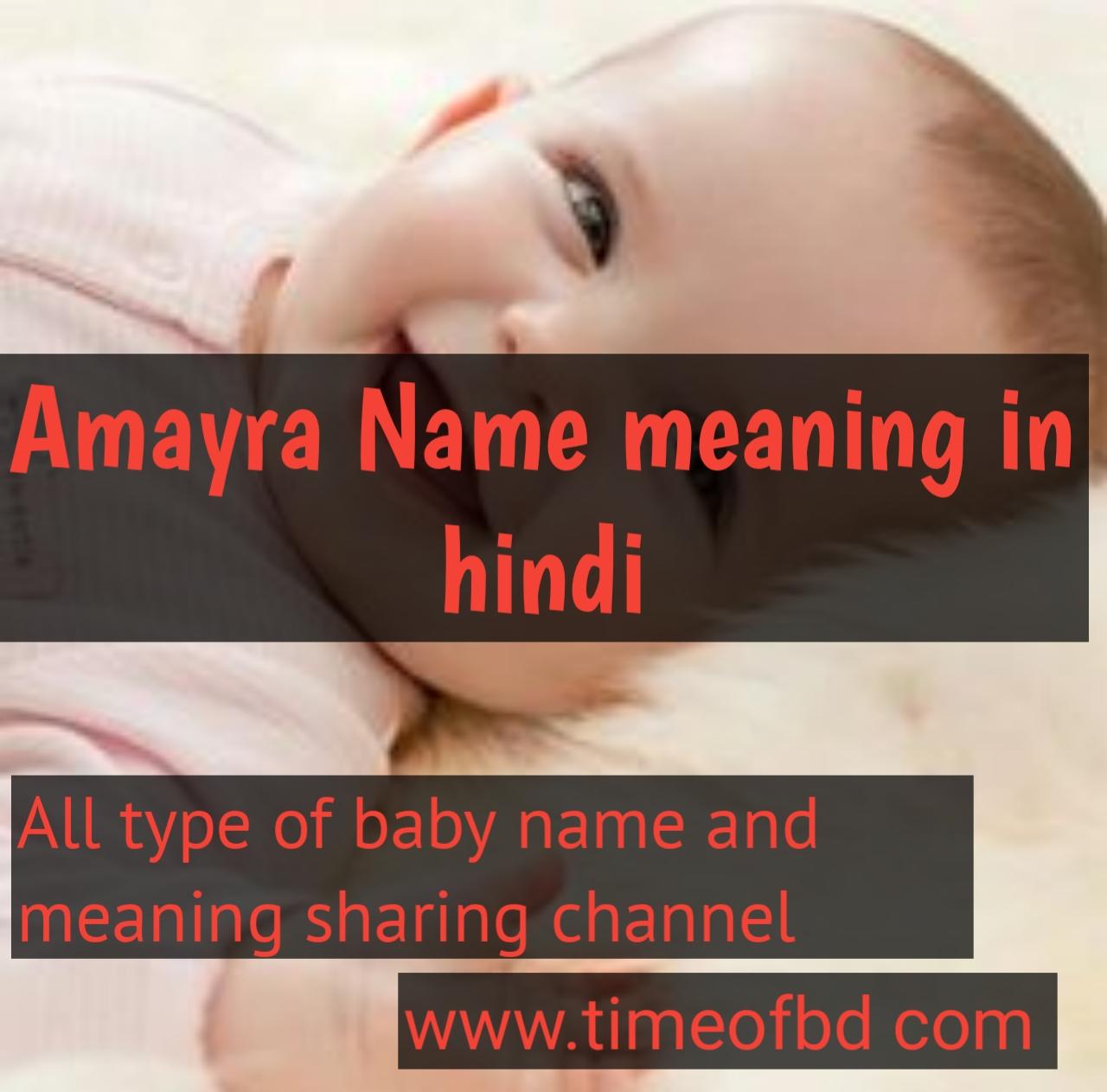 amayra  name meaning in hindi, amayra ka meaning ,amayra meaning in hindi dictioanry,meaning of amayra in hindi