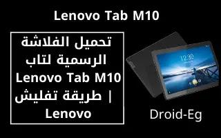 تحميل الفلاشة الرسمية لتاب Lenovo Tab M10