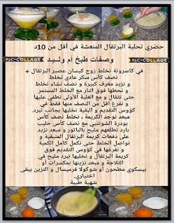 Halawiat om walid makteba 2020 48