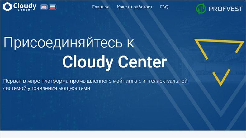 Cloudy Center обзор и отзывы HYIP-проекта