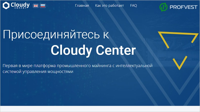 Успехи работы Cloudy Center