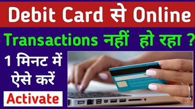 SBI Debit card online transaction activation via netbanking |  Why my ATM card is not working for online payment