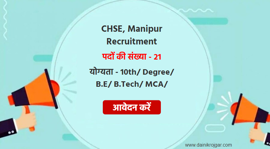 CHSE, Manipur (Council of Higher Secondary Education) Recruitment Notification 2021 cohsem.nic.in 21 Lower Division Assistant, Data Assistant, Grade IV Post Apply Online