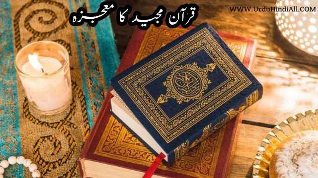 Quran Ka Mojza - قرآن کا معجزہ - قرآن مجید معلومات