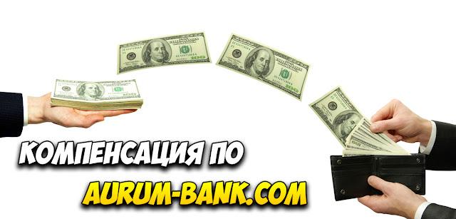 Компенсация по aurum-bank.com