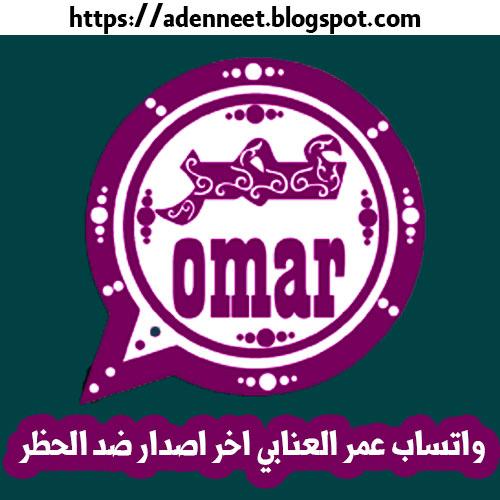 تحميل وتنزيل واتساب عمر العنابي اخر اصدار 2021 ضد الحظر واتس اب عمر OBWhatsApp