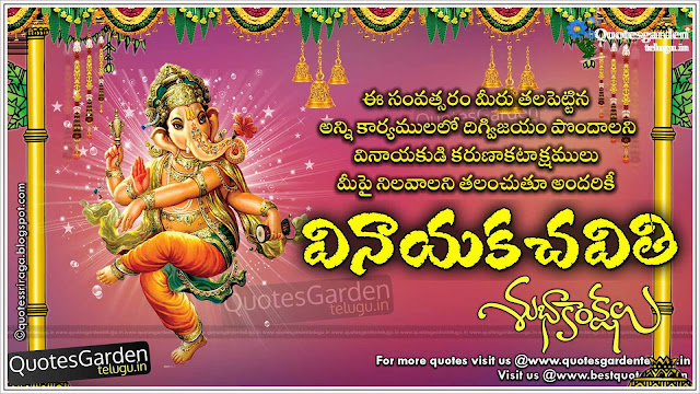 Vinayaka Chaturthi Telugu Greetings Trending messages